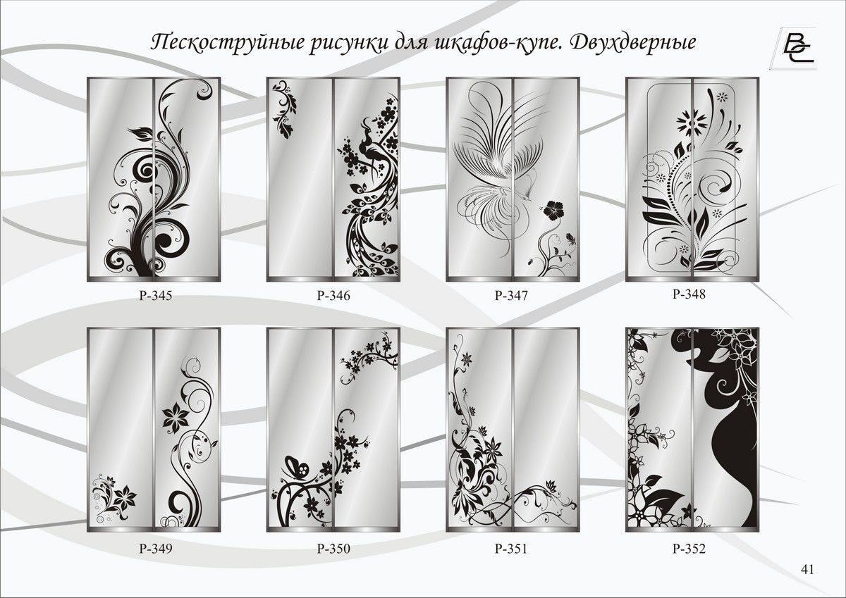 Образцы пескоструйных рисунков для зеркал